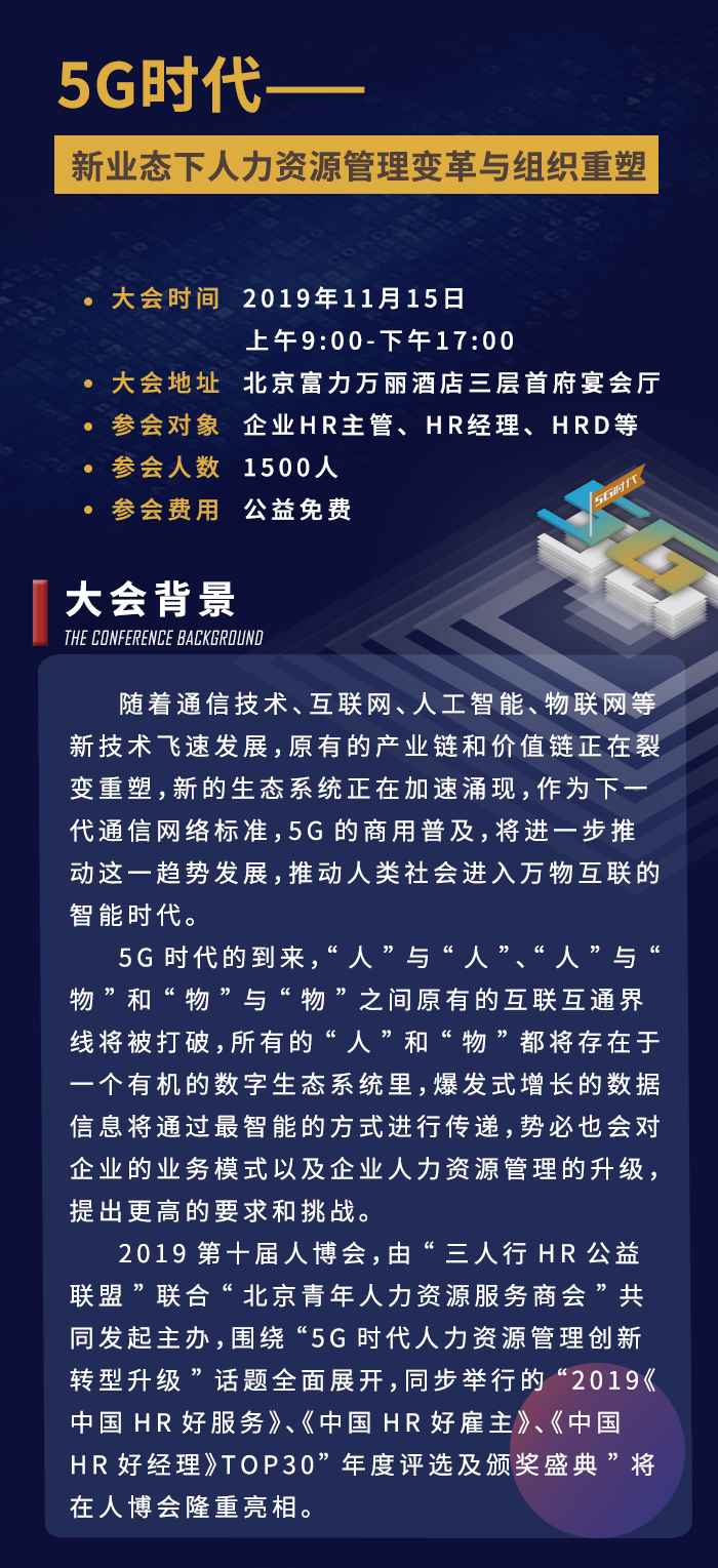 第十届人博会内容dhsfqa_01.jpg